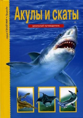 Акула Травоядная!
