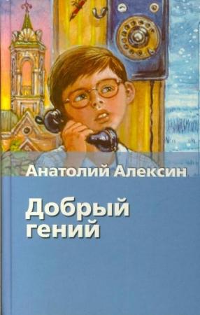 Добрый гений Анатолия Алексина