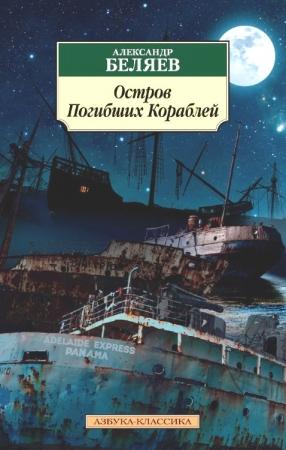 Беляев, А.Р. Остров погибших кораблей