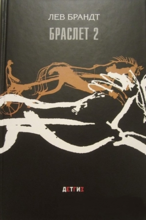 Фрол и Лавёр до рабочей лошади добёр