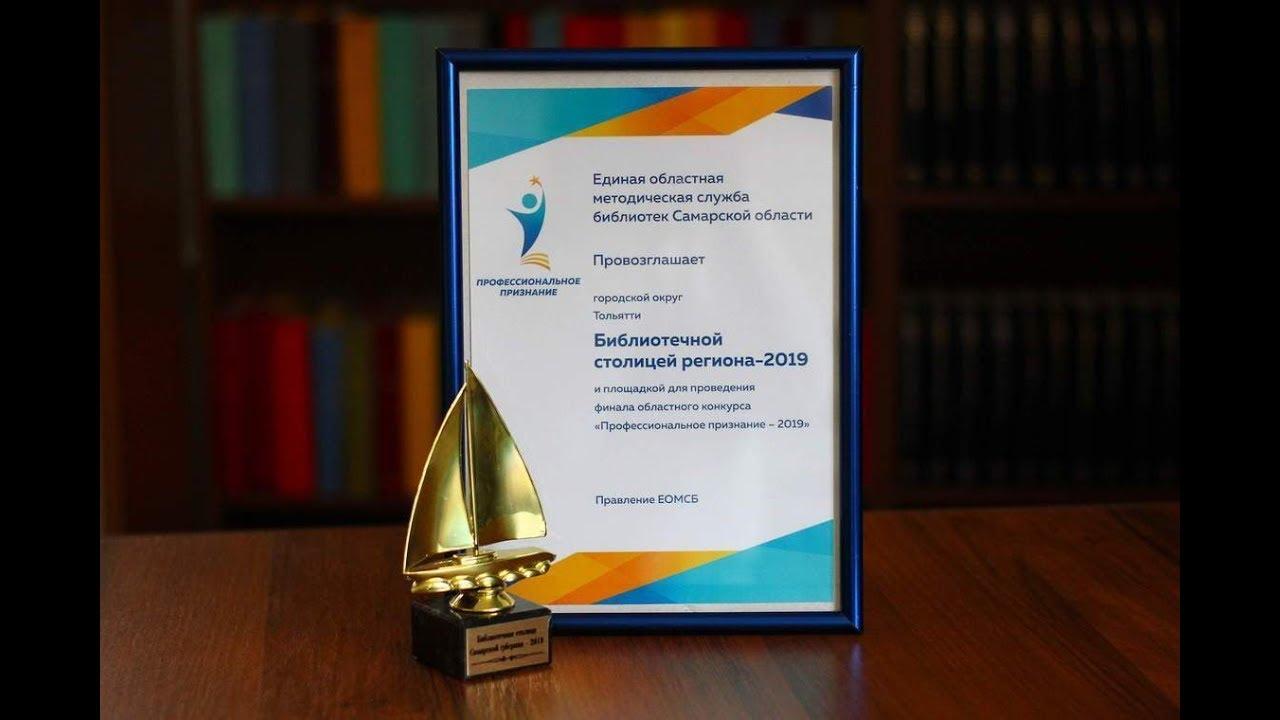 Финал конкурса «Профессиональное признание – 2019»