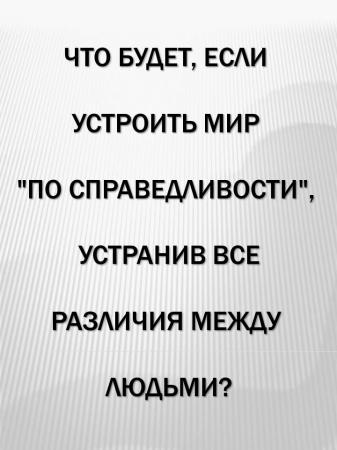 Лоури, Л. Дающий