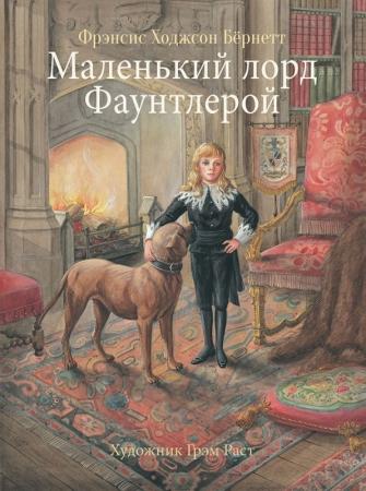 «Маленький лорд» большого писателя