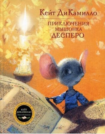 Милый Мышь и хитрый Крыс