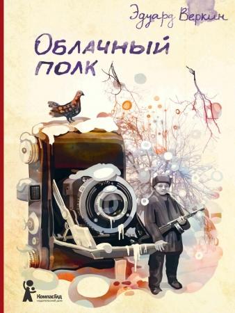 Веркин, Э. Н. Облачный полк