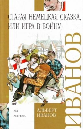 Иванов, А. А. Старая немецкая сказка, или Игра в войну