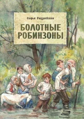 Pадзиевская, С. Б. Болотные робинзоны