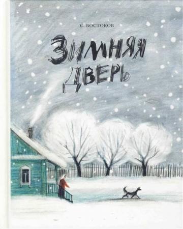 Откроем «Зимнюю дверь»