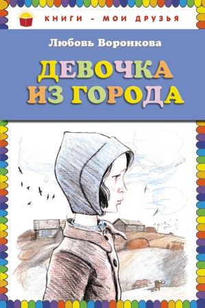 Воронкова, Л. Ф. Девочка из города