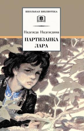 Надеждина, Н. А. Партизанка Лара