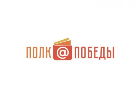 Всероссийская молодёжная патриотическая Акция «Полк@ Победы»