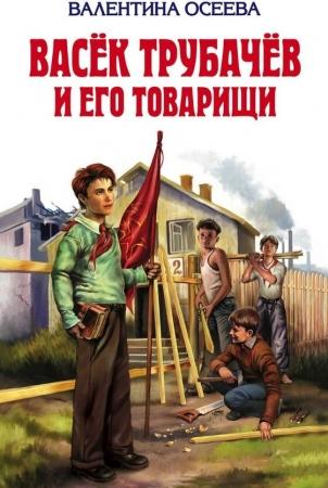 Осеева, В. А. Васёк Трубачёв и его товарищи