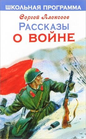Алексеев, С. П. Pассказы о войне