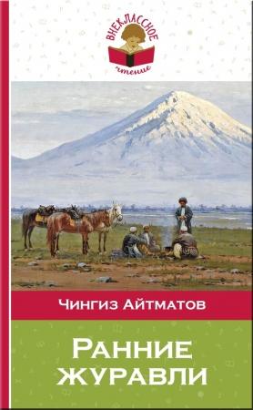 Айтматов, Ч. Т. Pанние журавли