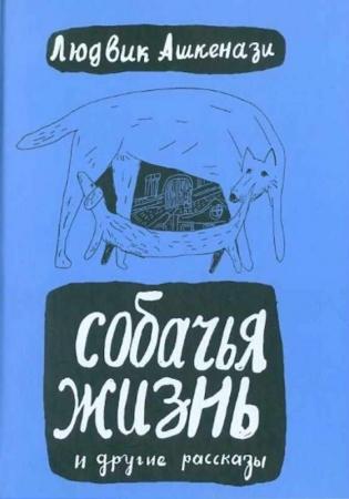 Ашкенази, Л. Собачья жизнь и другие рассказы