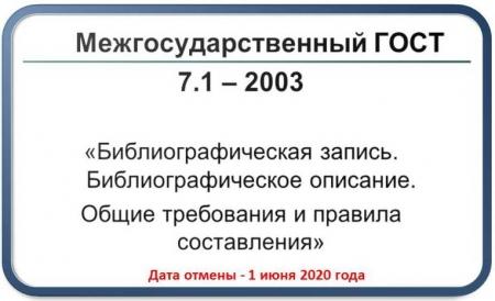 Отменён ГОСТ по библиографическому описанию 2003 г.