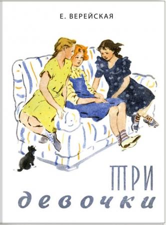 Верейская, Е. Н. Три девочки