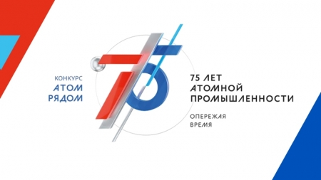 Всероссийский конкурс «АТОМ РЯДОМ»