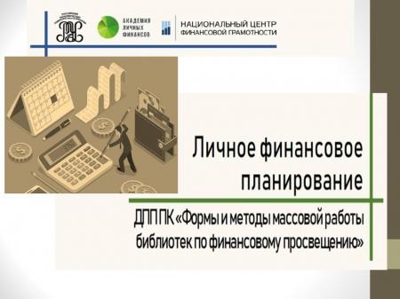 «Личное финансовое планирование»
