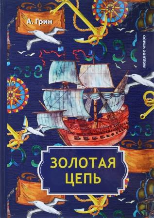 В Гринландию на «Алых парусах»
