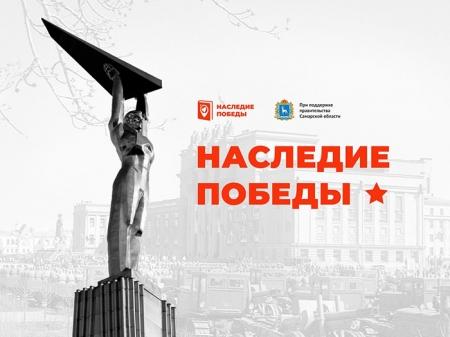 """Акция """"Наследие Победы"""""""