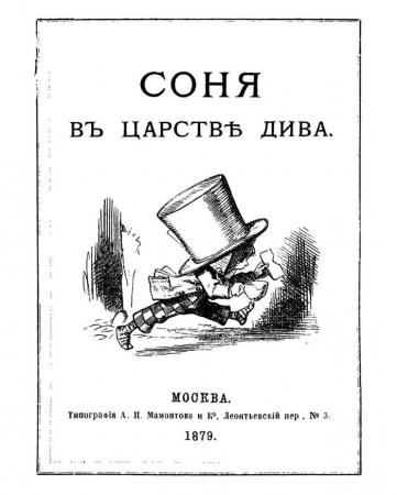 Такая разная Алиса-2. Русская версия