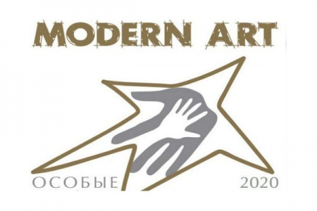 Особые таланты-2020 Modern Art