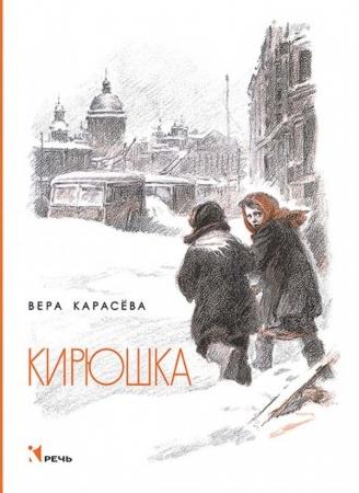 Карасева, В. Е. Кирюшка