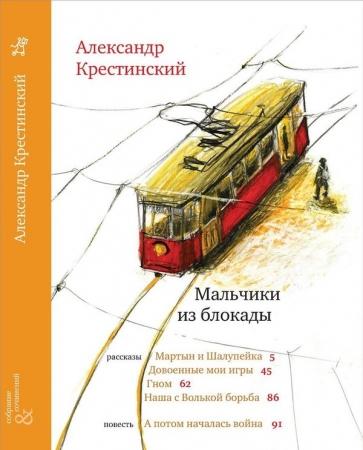 Крестинский, А. А. Мальчики из блокады
