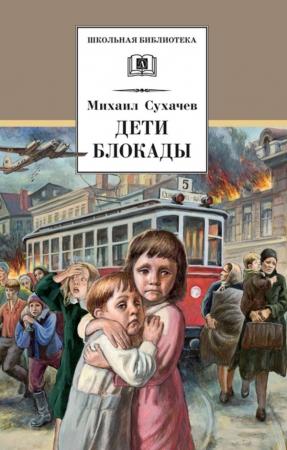 Сухачев, М. Дети блокады