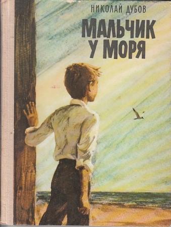 «Жёсткая проба» Николая Дубова