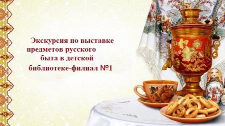Видеоэкскурсия по выставке предметов русского быта «Русская изба»