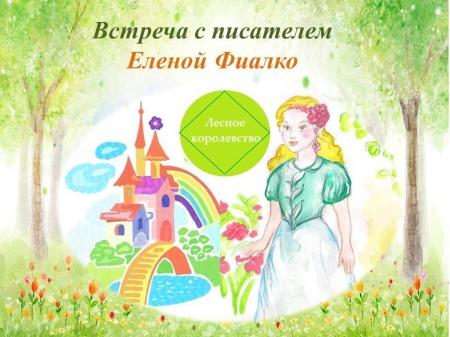 Запись онлайн-встречи с писателем Еленой Фиалко «О мышах и принцессах»