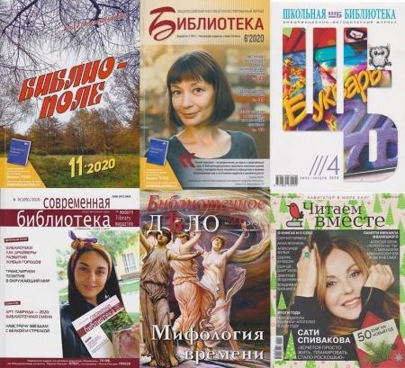 Библиотечное дело в профессиональной печати: 4 квартал 2020 г.