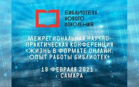 Межрегиональная научно-практическая конференция «Жизнь в формате онлайн. Опыт работы библиотек»