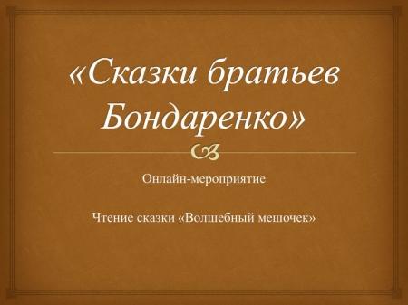 """Запись онлайн-мероприятия """"Сказки братьев Бондаренко"""""""