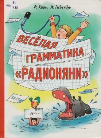 Хочу всё знать. 7 нескучных книг о русском языке