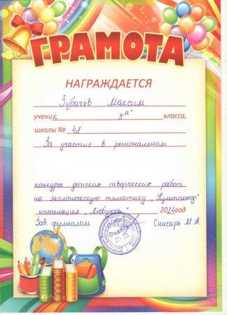 Поздравляем лауреатов конкурса «Культпоход»