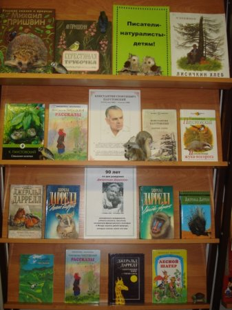 Мир природы в литературе