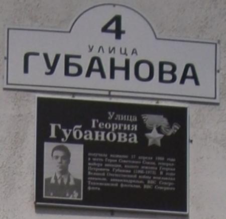 Путешествие по родной улице героя Георгия Губанова