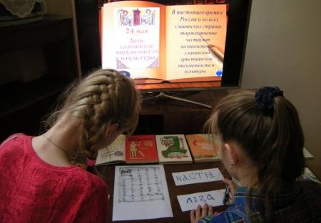 У истоков славянской письменности