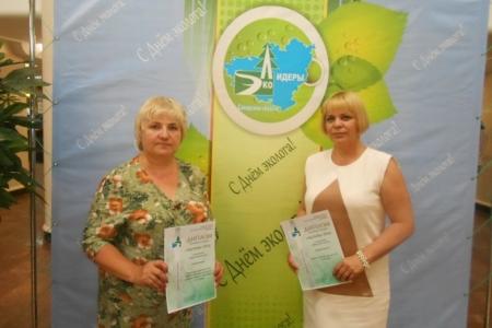 Поздравляем участников конкурса «ЭкоЛидер»