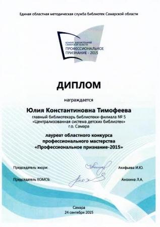 «Профессиональное признание - 2015»