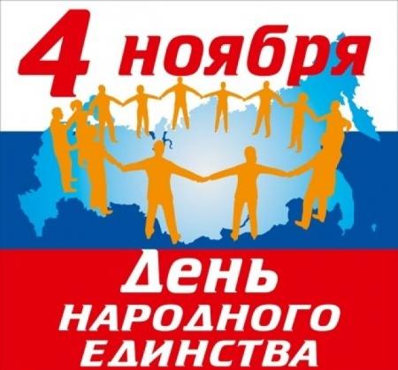 Борцы за народное единство