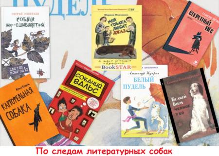 По следам литературных собак
