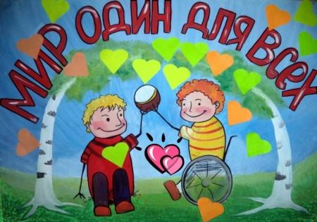 Мир особого детства