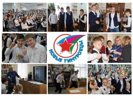Тимуровское движение: страницы истории и возрождения