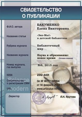 Мир российской библиотеки: культура, образование, наука