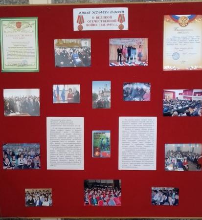 Живая эстафета памяти о Великой Отечественной войне