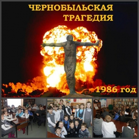 Атомная трагедия XX века